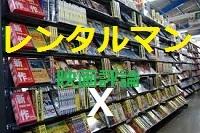 レンタルマン映画評論X